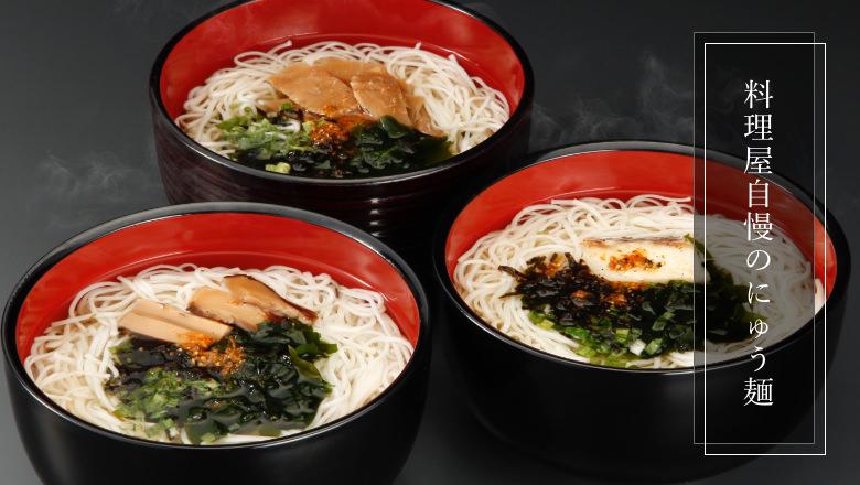 にゅう麺イメージ