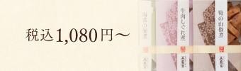 税込1,080円~