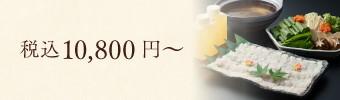 税込1,0800円~