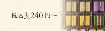 税込3,240円~